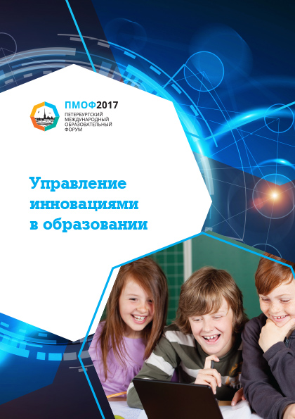 Managment of innovations in education