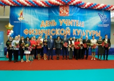 Within the framework of the Forum was the Day of the Teacher of Physical Education