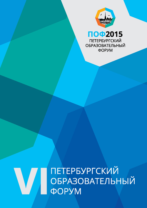 The Grand digest of the VI Saint-Petersburg educational Forum